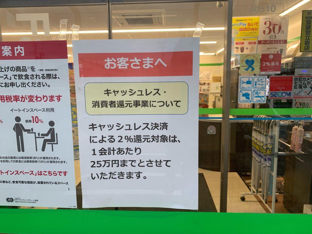 """Japón impulsa la agenda sin efectivo al recompensar los pagos que no son en efectivo después del aumento de impuestos"""" width = """"696"""" height = """"522"""" srcset = """"https://news.bitcoin.com/wp-content /uploads/2019/11/img_4599-1024x768.jpg 1024w, https://news.bitcoin.com/wp-content/uploads/2019/11/img_4599-300x225.jpg 300w, https://news.bitcoin.com /wp-content/uploads/2019/11/img_4599-768x576.jpg 768w, https://news.bitcoin.com/wp-content/uploads/2019/11/img_4599-1536x1152.jpg 1536w, https: // noticias .bitcoin .com / wp-content / uploads / 2019/11 / img_4599-2048x1536.jpg 2048w, https://news.bitcoin.com/wp-content/uploads/2019/11/img_4599-80x60.jpg 80w, https: / /news.bitcoin.com/wp-content/uploads/2019/11/img_4599-160x120.jpg 160w, https://news.bitcoin.com/wp-content/uploads/2019/11/img_4599-696x522.jpg 696w , https://news.bitcoin.com/wp-content/uploads/2019/11/img_4599-1392x1044.jpg 1392w, https://news.bitcoin.com/wp-content/uploads/2019/11/img_4599- 1068x801.jpg 1068w, https://news.bitcoin.com/wp-content/uploads/2019/11/img_4599-560x420.jpg 560w, https://news.bitcoin.com/wp-content/uploads/2019/ 11 / img_4599-1920x1440.jpg 1920w """"tamaños ="""" (ancho máximo: 696px) 100vw, 696px"""