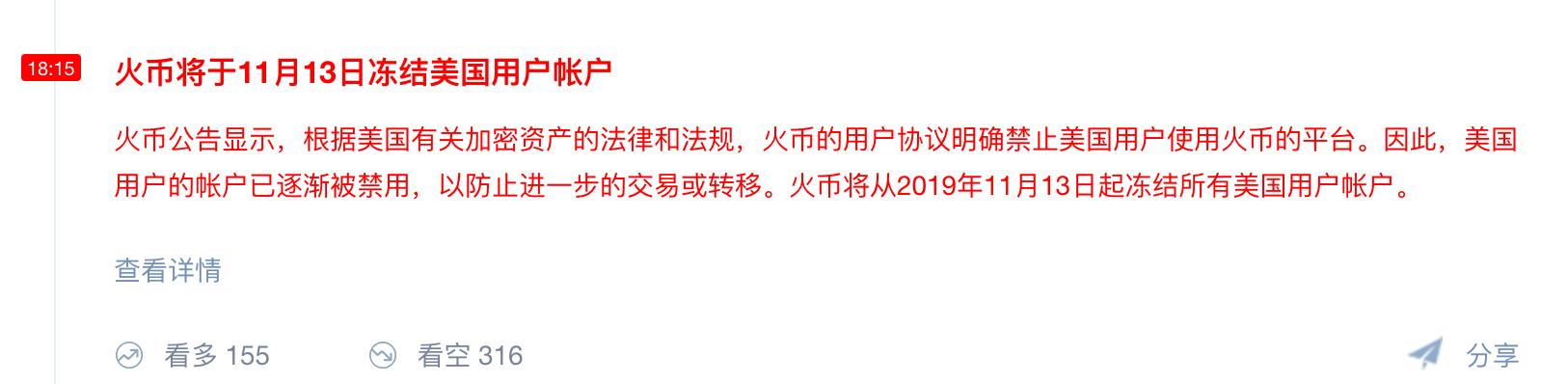 "Chino Según los informes, el Partido Comunista cumple funciones en el intercambio superior Huobi ""width ="" 1626 ""height ="" 398 ""srcset ="" https://news.bitcoin.com/wp-content/uploads/2019/11/screen-shot-2019-11 -05-at-12-23-07.png 1626w, https://news.bitcoin.com/wp-content/uploads/2019/11/screen-shot-2019-11-05-at-12-23- 07-300x73.png 300w, https://news.bitcoin.com/wp-content/uploads/2019/11/screen-shot-2019-11-05-at-12-23-07-768x188.png 768w, https://news.bitcoin.com/wp-content/uploads/2019/11/screen-shot-2019-11-05-at-12-23-07-1024x251.png 1024w, https: //news.b itcoin.com/wp-content/uploads/2019/11/screen-shot-2019-11-05-at-12-23-07-696x170.png 696w, https://news.bitcoin.com/wp-content /uploads/2019/11/screen-shot-2019-11-05-at-12-23-07-1392x341.png 1392w, https://news.bitcoin.com/wp-content/uploads/2019/11/ screen-shot-2019-11-05-at-12-23-07-1068x261.png 1068w ""tamaños ="" (ancho máximo: 1626px) 100vw, 1626px"