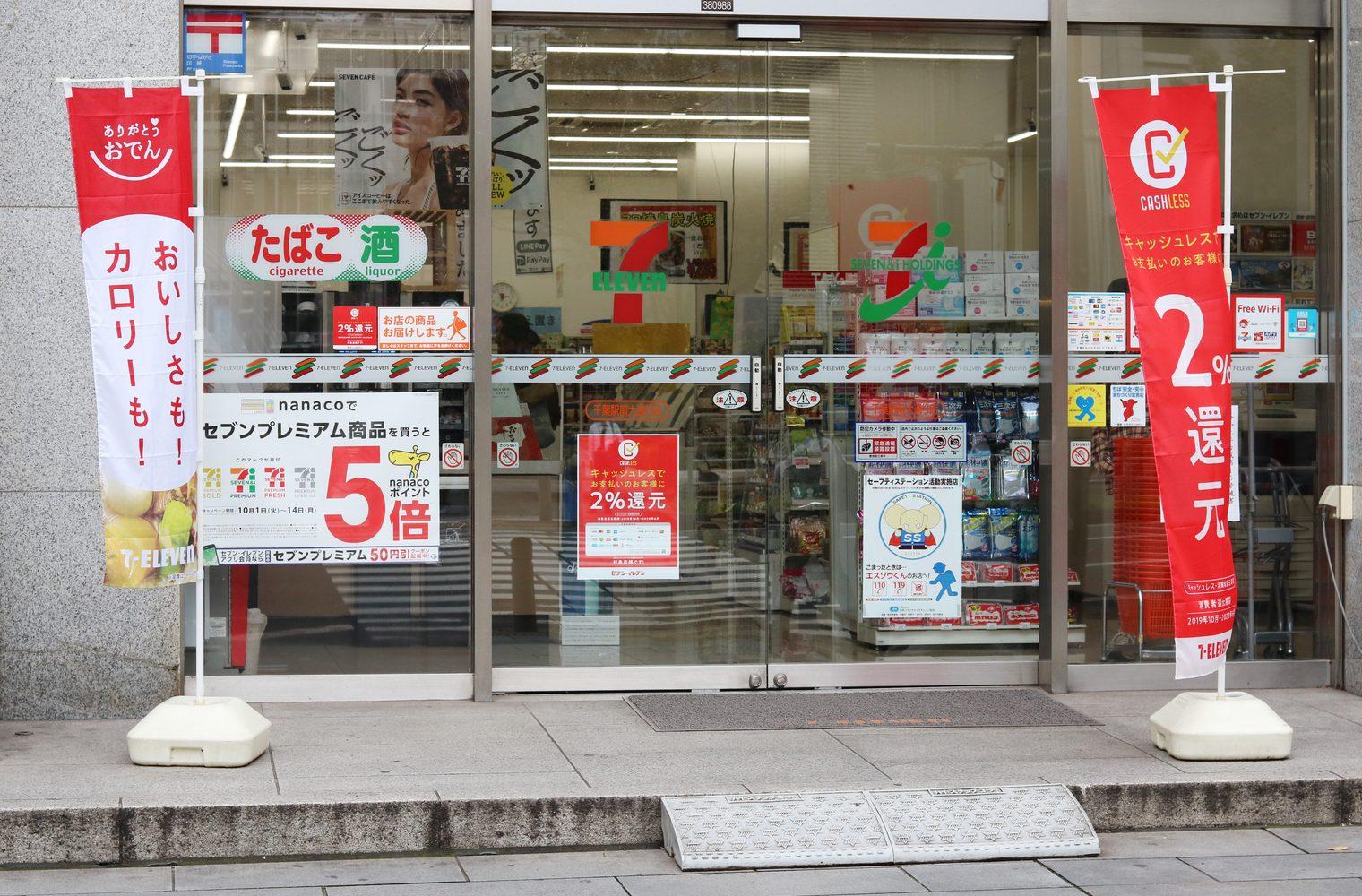 Japón impulsa la agenda sin efectivo al recompensar los pagos no monetarios después del aumento de impuestos
