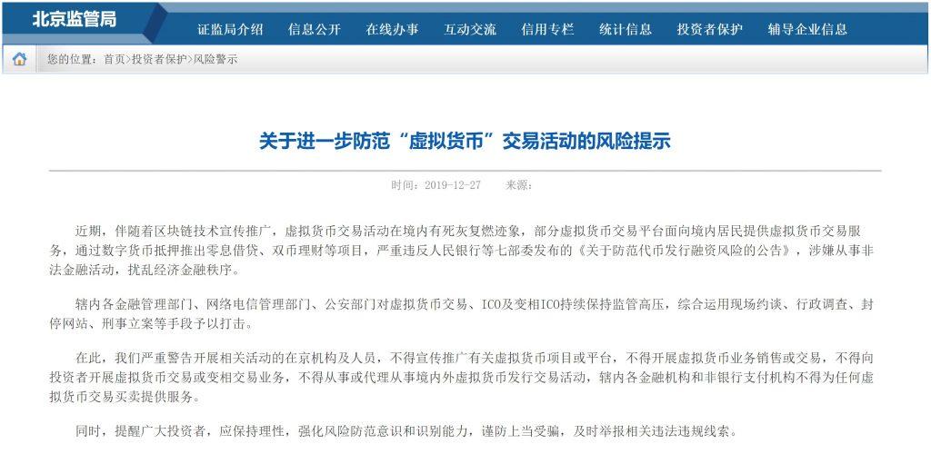 """4 reguladores de Beijing emiten una nueva actividad criptográfica Advertencia """"width ="""" 696 """"height ="""" 340 """"srcset ="""" https://blackswanfinances.com/wp-content/uploads/2019/12/beijing-regulators-warning-crypto-1024x500.jpg 1024w, https: //news.bitcoin.com/wp-content/uploads/2019/02/beijing-regulators-warning-crypto-300x147.jpg 300w, https://news.bitcoin.com/wp-content/uploads/2019/02 /beijing-regulators-warning-crypto-768x375.jpg 768w, https://news.bitcoin.com/wp-content/uploads/2019/02/beijing-regulators-warning-crypto-1536x751.jpg 1536w, https: / /news.bitcoin.com/wp-content/uploads/2019/02/beijing-regulators-warning-crypto-2048x1001.jpg 2048w, https://news.bitcoin.com/wp-content/uploads/2019/02/ beijing-regulators-warning-crypto-533x261.jpg 533w, https://news.bitcoin.com/wp-content/uploads/ 2019/02 / beijing-regulators-warning-crypto-1066x522.jpg 1066w, https://news.bitcoin.com/wp-content/uploads/2019/02/beijing-regulators-warning-crypto-696x340.jpg 696w, https://news.bitcoin.com/wp-content/uploads/2019/02/beijing-regulators-warning-crypto-1392x680.jpg 1392w, https://news.bitcoin.com/wp-content/uploads/2019 /02/beijing-regulators-warning-crypto-1068x522.jpg 1068w, https://news.bitcoin.com/wp-content/uploads/2019/02/beijing-regulators-warning-crypto-859x420.jpg 859w, https : //news.bitcoin.com/wp-content/uploads/2019/02/beijing-regulators-warning-crypto-1920x938.jpg 1920w """"tamaños ="""" (ancho máximo: 696px) 100vw, 696px"""