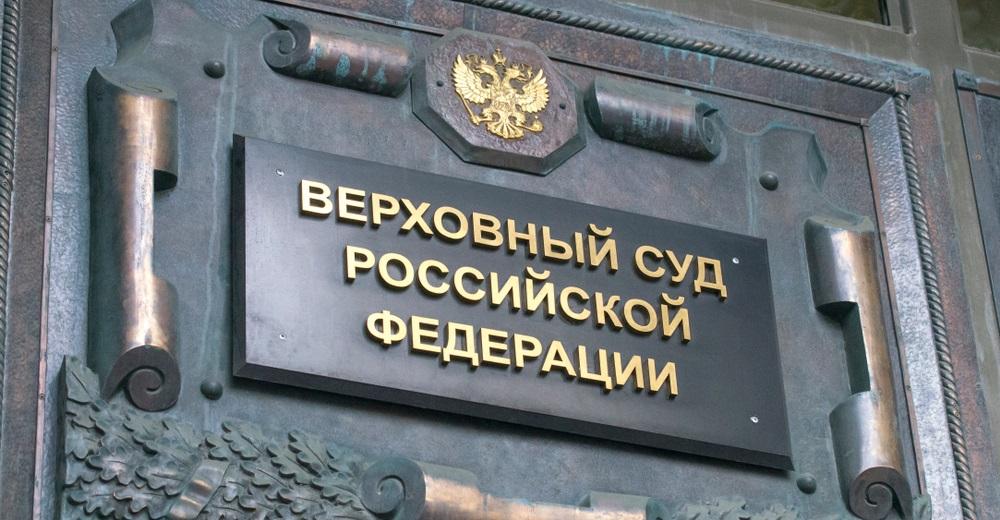 """La Corte Suprema de Rusia reconoce los tokens como activos como el dinero y la propiedad """"width ="""" 1000 """"height ="""" 520 """"srcset ="""" https : //news.bitcoin.com/wp-content/uploads/2019/12/shutterstock_1581911239.jpg 1000w, https://news.bitcoin.com/wp-content/uploads/2019/12/shutterstock_1581911239-300x156.jpg 300w , https://news.bitcoin.com/wp-content/uploads/2019/12/shutterstock_1581911239-768x399.jpg 768w, https://news.bitcoin.com/wp-content/uploads/2019/12/shutterstock_1581911239- 696x362.jpg 696w, https://news.bitcoin.com/wp-content/uploads/2019/12/shutterstock_1581911239-808x420.jpg 808w """"tamaños ="""" (ancho máximo: 1000px) 100vw, 1000px"""