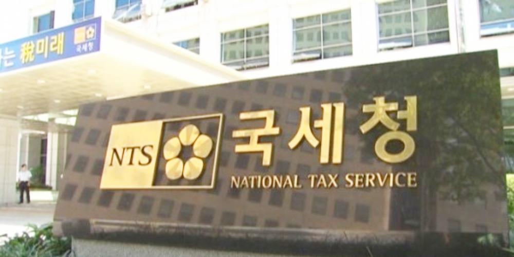 "Bithumb toma coreano Autoridad tributaria ante el tribunal para anular $ 69 millones Crypto Tax Bill ""width ="" 1000 ""height ="" 500 ""srcset ="" https://news.bitcoin.com/wp-content/uploads/2019/01/national-tax-service .jpg 1000w, https://news.bitcoin.com/wp-content/uploads/2019/01/national-tax-service-300x150.jpg 300w, https://news.bitcoin.com/wp-content/uploads /2019/01/national-tax-service-768x384.jpg 768w, https://news.bitcoin.com/wp-content/uploads/2019/01/national-tax-service-696x348.jpg 696w, https: / /news.bitcoin.com/wp-content/uploads/2019/01/national-tax-service-840x420.jpg 840w ""tamaños ="" (ancho máximo: 1000px) 100vw, 1000px"