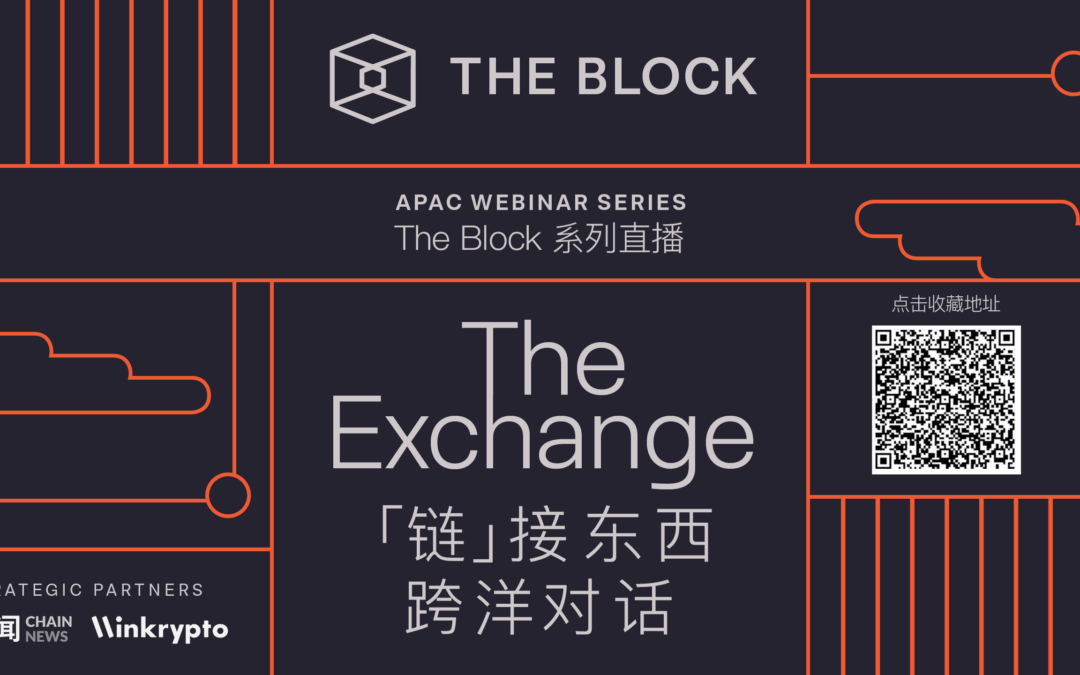 The Block presenta: la serie de seminarios web de Exchange APAC